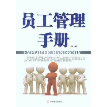 <strong>员工管理制度包括哪些内容?</strong>